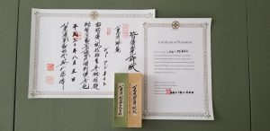 ZZ_Kaiden Shihan Sandaikichu Certificates and Makimono20180812_140532
